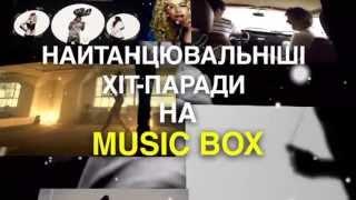 Хит-парады на Music Box