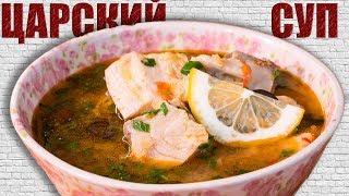 Царская солянка из Осетра. Рыбный суп из карася.