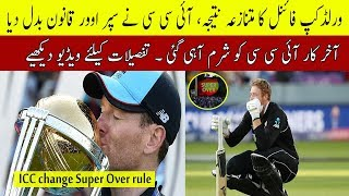 Super Over rule change after World Cup 2019 drama | Cricket Ki News