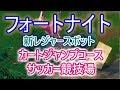 【Fortnite】フォートナイト新レジャースポット!カートジャンプコース/サッカー競技場