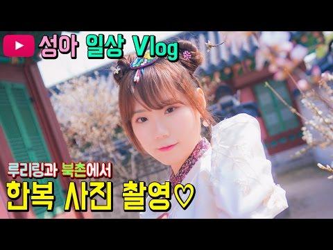 성아☆일상 Vlog / 한복입고 북촌&창덕궁에서 사진 촬영♡