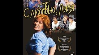 Российский фильм «С любовью, Лиля»