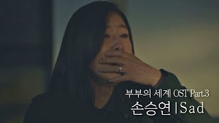 Gambar cover [MV] 손승연 - 'Sad' 〈부부의 세계(the world of the married)〉 OST Part.3 ♪