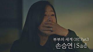 손승연 Sad 부부의 세계 OST Part 3