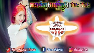 Pon ELC (อิเตโล)Speed Up 2019 Best Music Mix 2019 Break Mix Club By Family Remix