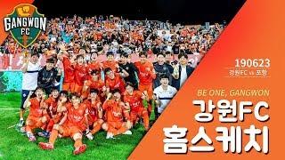 20190623 강원FC vs 포항경기전체하이라이트1