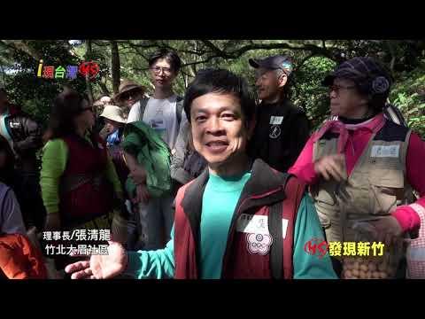 【農務與農活】溫暖鳳岡線-竹北大眉社區