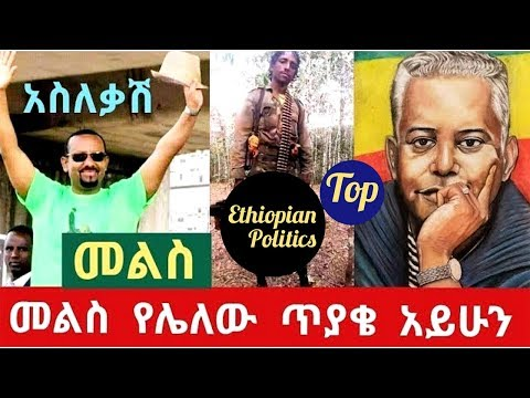 Message For Addis Ababa