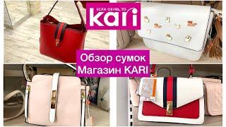Обзор сумок магазин KARI Шоппинг влог Коллекция весна лета 2021 г Новосибирск