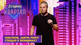 Каждая женщина в душе прокурор - Илья Аксельрод   Новый Вечерний Квартал 2021