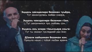Т. Дадашева и И. Мусхабов   Безаман туьйра. Чеченский и русский текст.