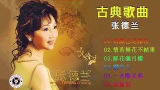 张德兰 Teresa Cheung - 張德蘭 演唱會 - 古典歌曲张德兰 - 张德兰经典歌曲- 张德兰最好听的歌 - Best Of Teresa Cheung