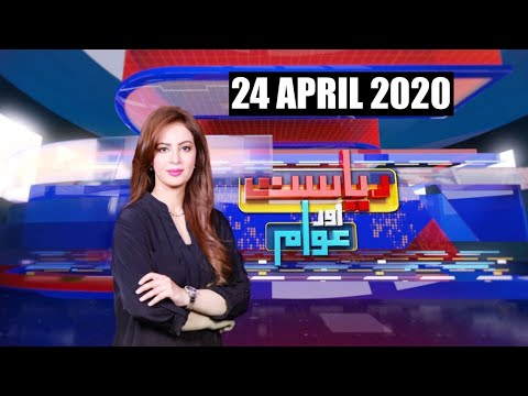 Riyasat Aur Awam with Farah Saadia - Friday 24th April 2020