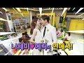 해피투게더3 Happy together Season 3 - 나혜미♥에릭 연애사 최.초.공.개!!.20180913