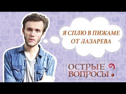 Интервью Артур Шарифов