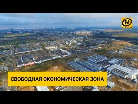 Свободная экономическая зона «Минск». Насколько прибыльны совместные предприятия?