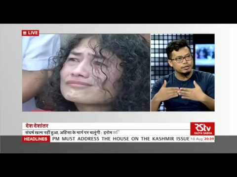 Desh Deshantar - Irom Sharmila: Significance of her fast and the road ahead
