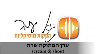 שיר בת מצווה - עדן שרה scream & shout