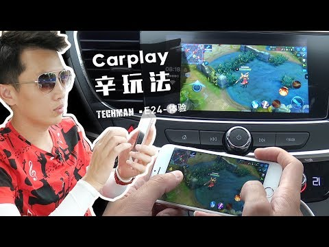 "CarPlay""辛""玩法!"