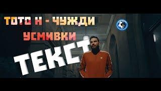ТоТо Н - ЧУЖДИ УСМИВКИ (ТЕКСТ)