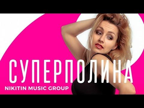 СУПЕРПОЛИНА - Где найти мне мужика? (Official Audio)