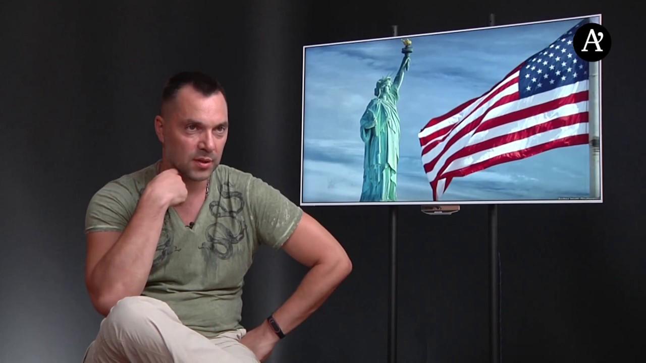 Картинки по запросу Алексей Арестович о военной операции по освобождению Донбасса