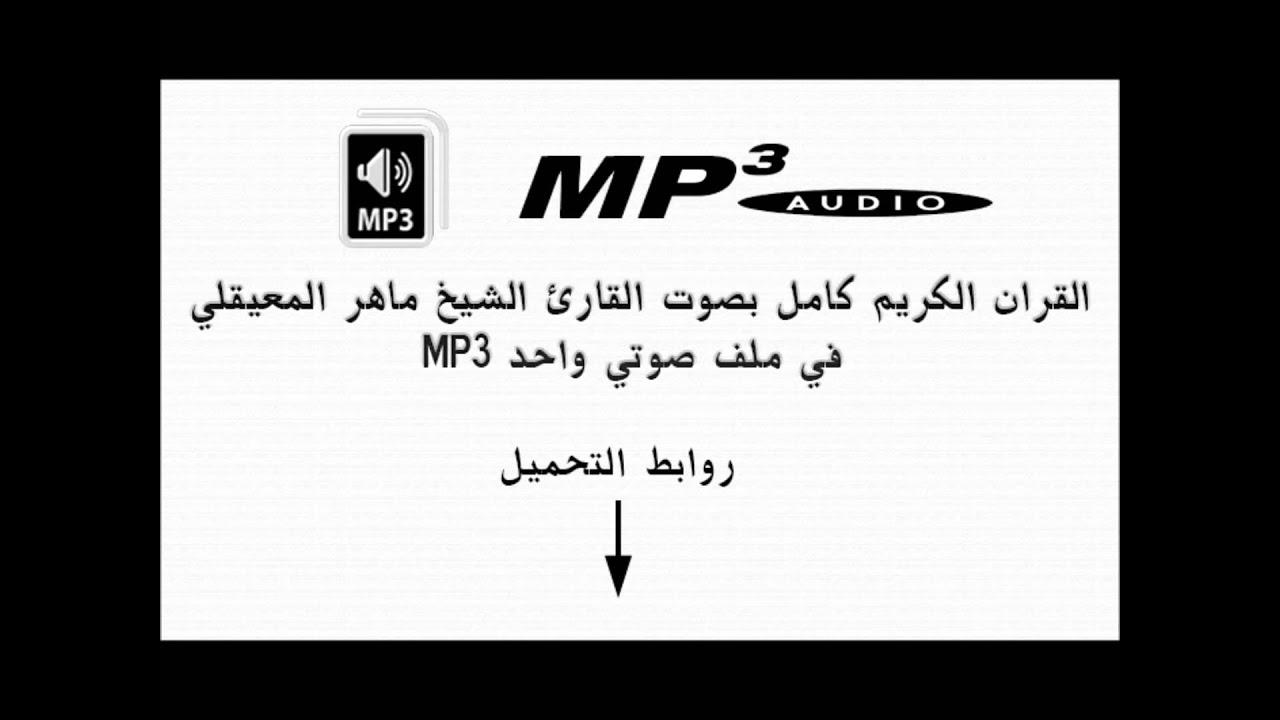 تحميل القران الكريم ماهر المعيقلي mp3 كامل