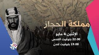 الفيلم الوثائقي مملكة الحجاز تشاهدونه الإثنين على شاشة العربي Youtube