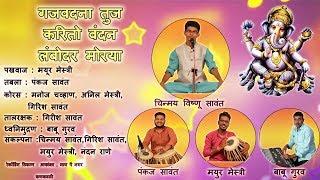 CHINMAY SAWANT Ganpati Bhajan - Gajavadana Tuja Karito Vandan. गजवदना तुज करितो वंदन. गणपती भजन
