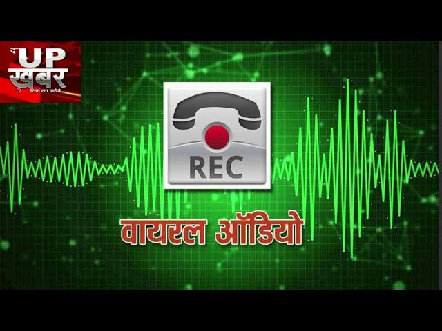 कानपुर कांड में बड़ा खुलासा, विनय तिवारी, DIG अनंत देव पर भ्रष्टाचार के बड़े आरोप, ऑडियो वॉयरल