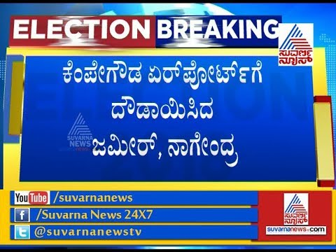 Zameer Ahmed Rushes To Kempegowda Airport To Bring Anand Singh To KPCC Office