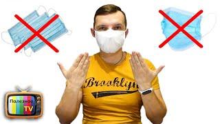 маска от вирусов за 2 минуты, своими руками сделать