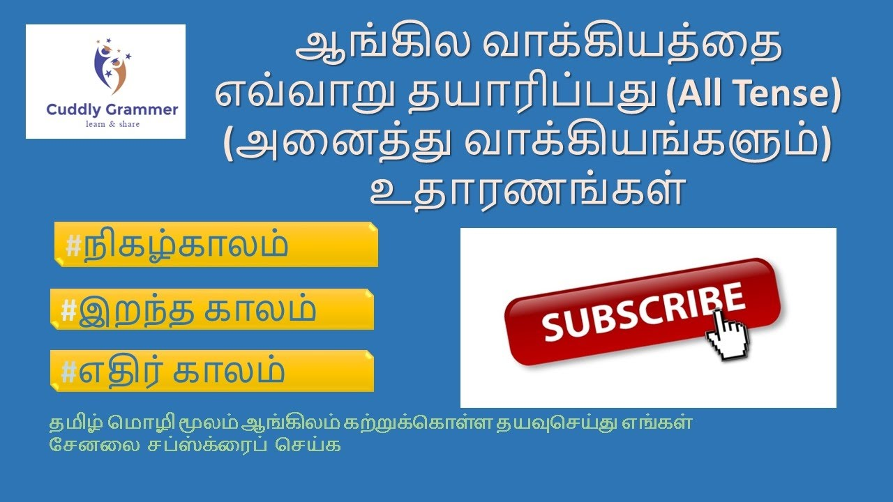 Examples of all tense with sentence pattern learn spoken english through tamil also rh youtube