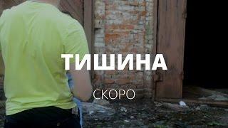 """[Скоро]  Фильм """"Тишина"""""""