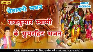 New rajasthani Chetawani bhajan 2018 | Rajkumar Swami Hit Bhajan #Chetawani Bhajan 1 - New Bhajan