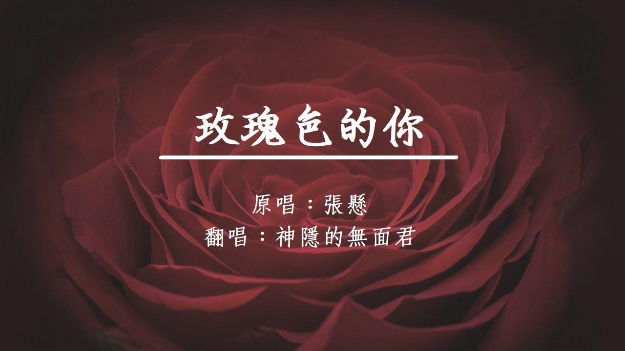 【男低音翻唱】張懸—《玫瑰色的你》(piano cover by 神隱的無面君)|高音質Live|附歌詞字幕