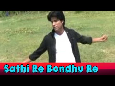 Sathi Re Bondhu Re | Bangla Folk Song | Somnath Das Baul | Rs Music | Latest Bengali Songs 2016