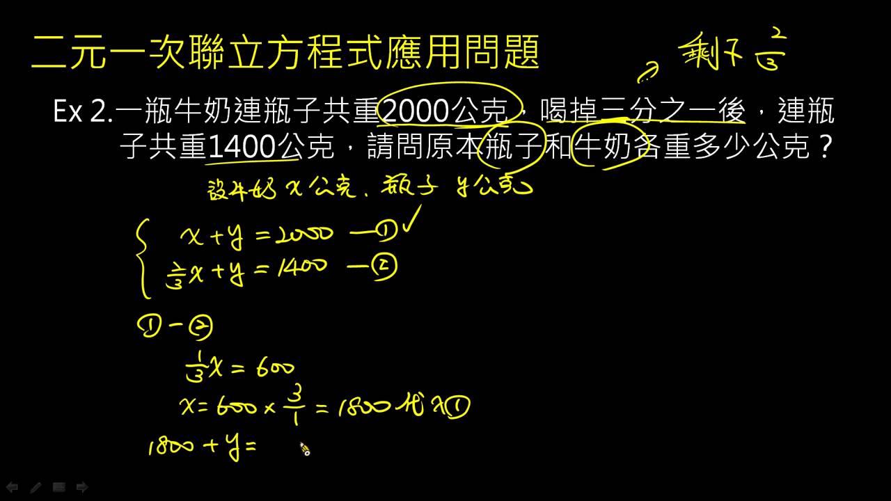 問題 連立 方程式