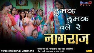 ठुमुक ठुमुक चले रे | Thumuk Thumuk Chale Re ( नागराज ) Naagraaj Bhojpuri Hit Song | #VIDEO SONG