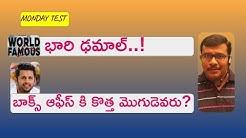 World Famous Lover 4 Days Collections Report | Nithin Bheeshma | Jaanu | Ashwathama | Mr. B