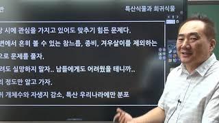 2020 임업직 조림학 김정호T의 중요 기출문제 &am…