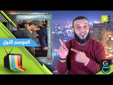 عبدالله الشريف | حلقة 14 | سري للغاية