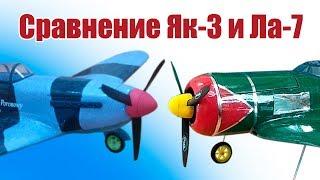 видео: Авиамодели в небе. Сравниваем Як-3 и Ла-7 | Хобби Остров.рф