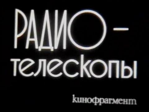 Радиотелескопы (1987)