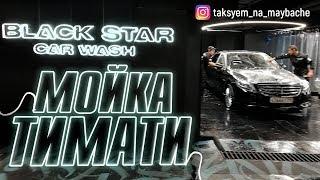 Обзор мойки Тимати! BLACK STAR CAR WASH! /Таксуем на майбахе