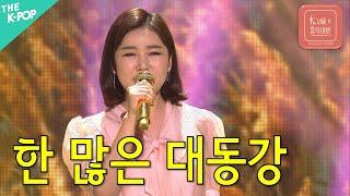 송가인 - 한 많은 대동강ㅣ서울X음악여행( SEOUL …