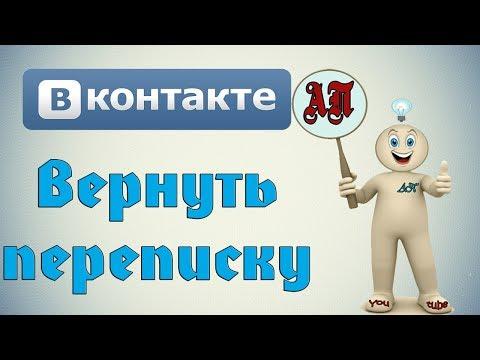Как восстановить сообщения в ВК (Вконтакте)?