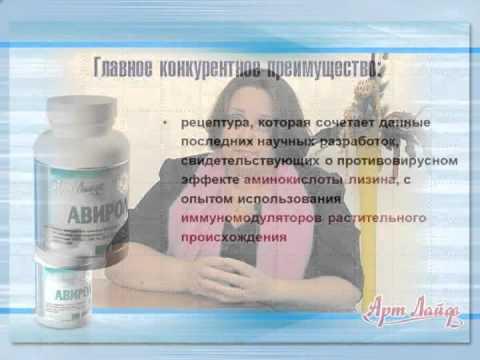 Авирол | Арт Лайф купить Киев Украина 093 452 66 94