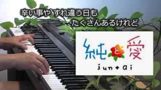大好きな曲・・・ 放送版 ロングタイプを ピアノ演奏しました。 ◇あなた...