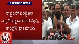 Prajakutami Leaders Speaks To Media After Meeting With Governor Narasimhan | TS Election Results |V6